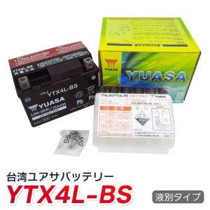 YUASA 台湾 ユアサ バイク用 バッテリー 液別 YTX4L-BS