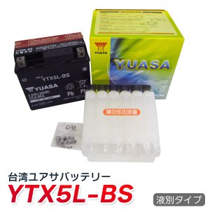 YUASA 台湾 ユアサ バイク用 バッテリー 液別 YTX5L-BS