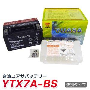 YUASA 台湾 ユアサ バイク用 バッテリー 液別 YTX7A-BS