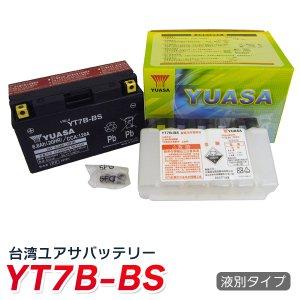 YUASA 台湾 ユアサ バイク用 バッテリー 液別 YT7B-BS
