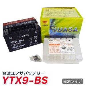 YUASA 台湾 ユアサ バイク用 バッテリー 液別 YTX9-BS