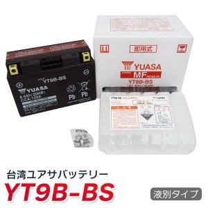 YUASA 台湾 ユアサ バイク用 バッテリー 液別 YT9B-BS