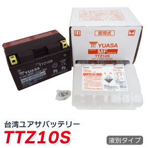 YUASA 台湾 ユアサ バイク用 バッテリー 液別 TTZ10S