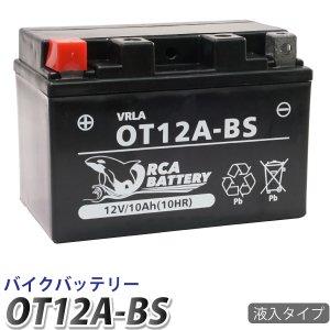 バイク用 バッテリー 液入り 充電済み OT12A-BS