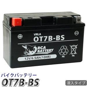 バイク バッテリー OT7B-BS 充電・液注入済み (互換 CT7B-4 YT7B-4 GT7B-BS FT7B-4 )
