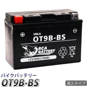 バイク バッテリー OT9B-BS 充電・液注入済み (互換: CT9B-4 YT9B-4 GT9B-BS FT9B-4 )