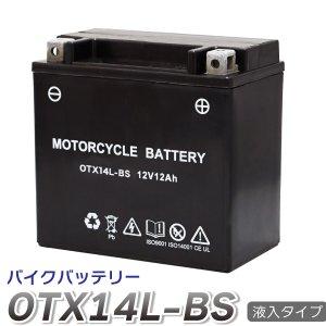 バイク バッテリー YTX14L-BS 互換【OTX14L-BS】 充電・液注入済み (互換: MTX14L-BS 65958-04 65958-04A 65984-00 ) 1年保証 送料無料