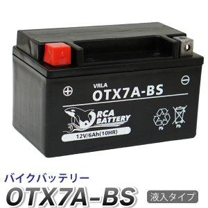 バイク バッテリー YTX7A-BS 互換 【OTX7A-BS】 充電・液注入済み (互換: CTX7A-BS GTX7A-BS FTX7A-BS ) 1年保証 送料無料