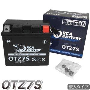バイク バッテリー YTZ7S 互換 【OTZ7S】 充電・液注入済み (互換: GT6B-3 YTZ6S FTZ7S FTZ5L-BS ) 1年保証 送料無料