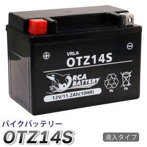 バイク バッテリー YTZ14S 互換 【OTZ14S】 充電・液注入済み (互換: FTZ14S CTZ14S STZ14S DTZ14S YTZ-14S ) 1年保証 送料無料
