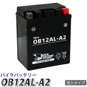 バイク バッテリー OB12AL-A2  充電・液注入済み (互換: YB12AL-A2 YB12AL-A FB12AL-A GM12AZ-3A-1 GM12AZ-3A-2 ) 1年保証 送料無料