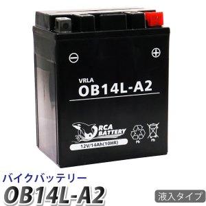 バイク バッテリー OB14L-A2 充電・液注入済み (互換: SB14L-A2 SYB14L-A2 GM14Z-3A M9-14Z ) 1年保証 送料無料