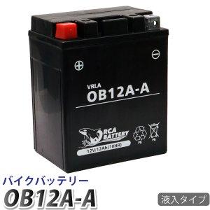 バイク バッテリーOB7-A 充電・液注入済み (互換: YB7-A 12N7-4A GM7Z-4A FB7-A ) 1年保証 送料無料