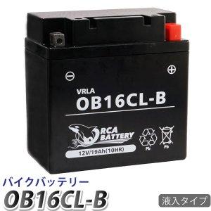 ジェットスキー バッテリー OB16CL-B ヤマハ全モデル適合 充電・液注入済み( YB16CL-B FB16CL-B OTX16CL-B )