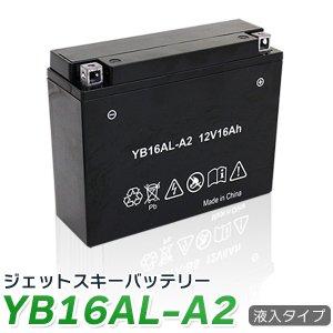 yb16al-a2 バイク バッテリー / 水上ジェットスキー yamaha ducati YB16AL-A2 ★充電・液注入済み