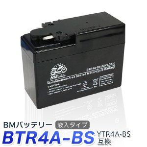 バイク バッテリー YTR4A-BS 互換【BTR4A-BS】 充電・液注入済み(YTR4A-BS/CT4A-5/GTR4A-5/FTR4A-BS) 1年保証 送料無料
