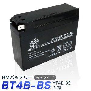 バイク バッテリー YT4B-BS 互換【BT4B-BS】 充電・液注入済み 1年保証 送料無料