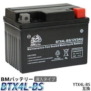 バイク バッテリー YTX4L-BS 互換【BTX4L-BS】 充電・液注入済み