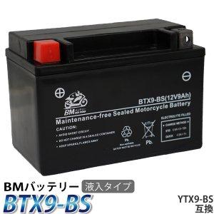 (期間限定特価) バイク バッテリー YTX9-BS 互換【BTX9-BS】 充電・液注入済み1年保証 送料無料