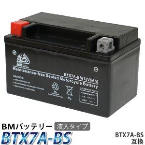 (期間限定特価)バイク バッテリー YTX7A-BS 互換【BTX7A-BS】 充電・液注入済み 1年保証 送料無料