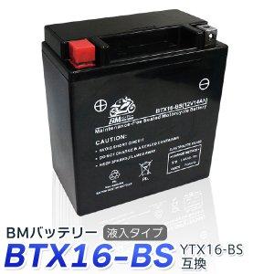 バイク バッテリー YTX16-BS 互換【BTX16-BS】 充電・液注入済み 1年保証 送料無料