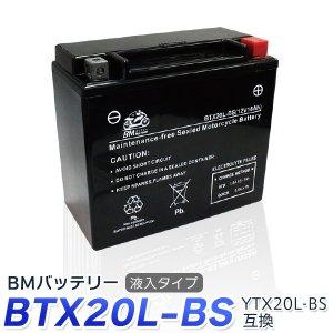 バイク バッテリー YTX20L-BS 互換【BTX20L-BS】 充電・液注入済み 1年保証 送料無料