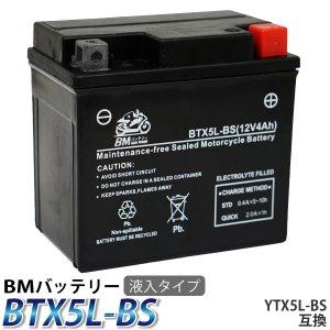 バイク バッテリー YTX5L-BS 互換【BTX5L-BS】 充電・液注入済み