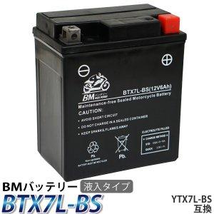 バイク バッテリー YTX7L-BS 互換【BTX7L-BS】 充電・液注入済み(YTX7L-BS/GTX7L-BS/FTX7L-BS/KTX7L-BS/CTX7L-BS/DTX7L-BS)