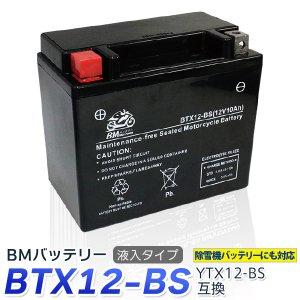バイク バッテリー YTX12-BS 互換【BTX12-BS】 充電・液注入済み 1年保証 送料無料