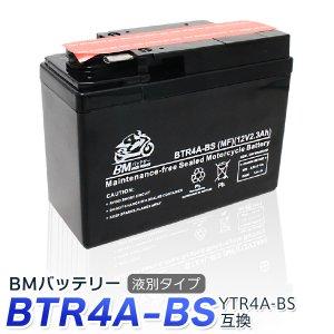 バイク バッテリー YTR4A-BS 互換【BTR4A-BS】 液別(YTR4A-BS/CT4A-5/GTR4A-5/FTR4A-BS) 1年保証 送料無料
