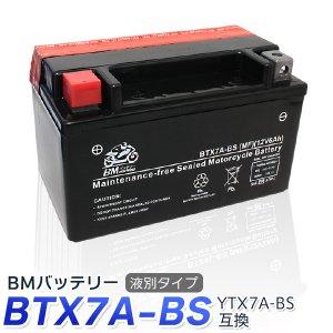 バイク バッテリー YTX7A-BS 互換【BTX7A-BS】 液別バッテリー 1年保証 送料無料