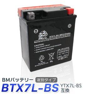 バイク バッテリー YTX7L-BS 互換【BTX7L-BS】 液別バッテリー 1年保証 送料無料