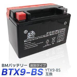 バイク バッテリー YTX9-BS 互換【BTX9-BS】液別バッテリー  1年保証 送料無料