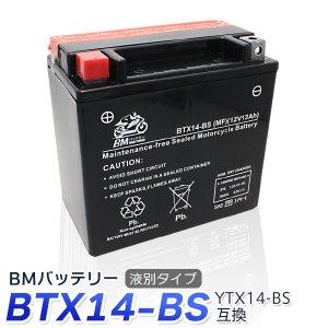 バイク バッテリー YTX14-BS 互換【BTX14-BS】 液別バッテリー 1年保証 送料無料