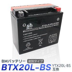バイク バッテリー YTX20L-BS 互換【BTX20L-BS】 液別バッテリー 1年保証 送料無料