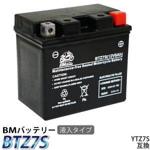 バイク バッテリー YTZ7S 互換【BTZ7S】 充電・液注入済み(YTZ7S CTZ7S GT6B-3 YTZ6S FTZ7S FTZ5L-BS ) 1年保証 送料無料