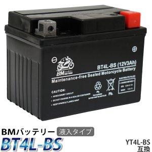 バイク バッテリー YT4L-BS 互換【BT4L-BS】 充電・液注入済み( YT4L-BS FT4L-BS CTX4L-BS CT4L-BS ) 1年保証 送料無料