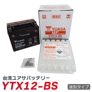 バイク バッテリー YTX12-BS 台湾 ユアサ (互換: CTX12-BS GTX12-BS FTX12-BS STX12-BS ) YUASA 台湾ユアサ 送料無料