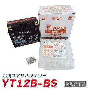 バイク バッテリー YT12B-BS 台湾 ユアサ (互換: YT12B-4 DT12B-BS GT12B-4 FT12B-4 ) YUASA 台湾ユアサ 送料無料
