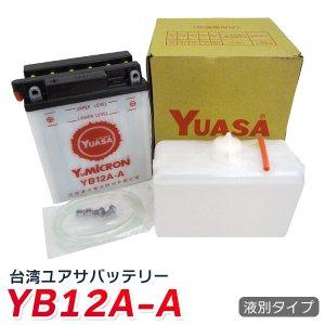 yb12a-a バイク バッテリー YB12A-A YUASA 液別 バッテリー 台湾 yuasa ユアサ (互換: YB12A-A GM12AZ-4A-1 FB12A-A 12N12A-4A-1 )