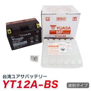 バイク バッテリー YT12A-BS 台湾 ユアサ (互換: ST12A-BS FT12A-BS FTZ9-BS ) YUASA 台湾ユアサ 送料無料