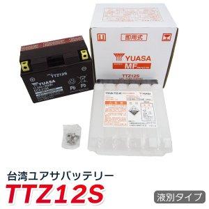 ytz12s バイク バッテリー YTZ12S YUASA ★液別 台湾ユアサ バッテリー 長寿命!長期保管も可能! 台湾 yuasa(互換:TTZ12S FTZ12S DTZ12S-BS )