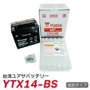 ytx14-bs バイク バッテリー YTX14-BS YUASA ★液別 台湾ユアサ 台湾 yuasa(互換: GTX14-BS FTX14-BS DTX14-BS KTX14-BS )