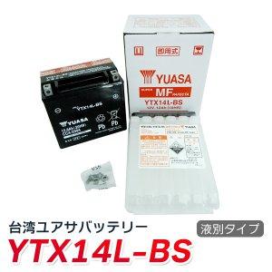 ytx14l-bs バイク バッテリー YTX14L-BS YUASA ★液別 台湾ユアサ ハーレー yuasa(互換: MTX14L-BS 65958-04 65958-04A 65984-00)