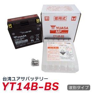 yt14b-bs バイク バッテリー YT14B-BS YUASA ★液別 台湾ユアサ バッテリー 長寿命!長期保管も可能! 台湾 yuasa(互換:YT14B-4 GT14B-4 )