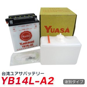 yb14l-a2 バイク バッテリー YB14L-A2  (互換: SB14L-A2 SYB14L-A2 GM14Z-3A M9-14Z 12N14-3A FB14L-A2 YB14L-A2 )