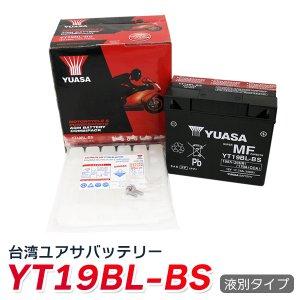 yt19b-bs バイク バッテリー YT19BL-BS YUASA ★液別 台湾ユアサ バッテリー 長寿命!長期保管も可能! 台湾 yuasa