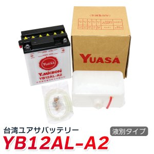 yb12al-a2 バイク バッテリー YB12AL-A2 YUASA 液別 台湾ユアサ バッテリー(互換:YB12AL-A FB12AL-A GM12AZ-3A-1 GM12AZ-3A-2 )
