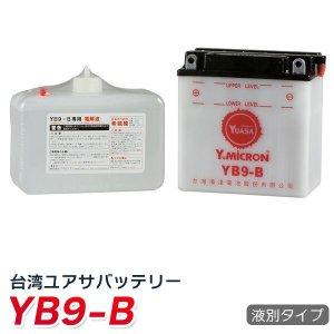 バイク バッテリー YB9-B 台湾 ユアサ (互換: SB9-B GM9Z-4B BX9-4B FB9-B ) YUASA 台湾ユアサ 台湾YUASA 液別 MF バッテリー 1年保証 送料無料