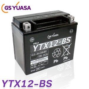 バイク バッテリー YTX12-BS GS 国産級品質 ユアサ (互換: CTX12-BS GTX12-BS FTX12-BS STX12-BS ) YUASA GSユアサ 送料無料 液入り 充電済み